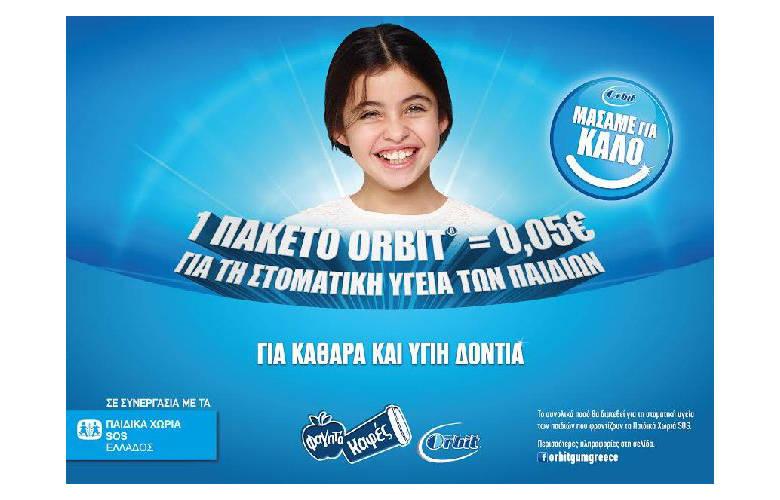 Orbit σε συνεργασία με τα Παιδικά Χωριά SOS