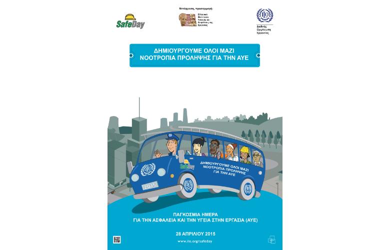 Παγκόσμια Ημέρα Υγείας και Ασφάλειας στην εργασία 2015