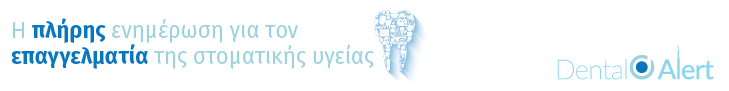 Οδοντιατρική Ενημέρωση