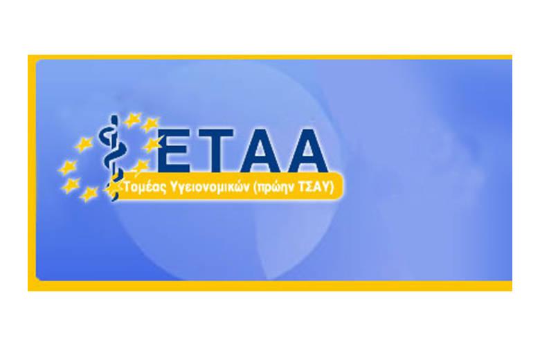 Ε.Τ.Α.Α.: Ενηµέρωση σχετικά µε την καταβολή των εισφορών Β' 6µήνου 2015 των ελευθέρως ασκούντων το επάγγελμα του υγειονοµικού