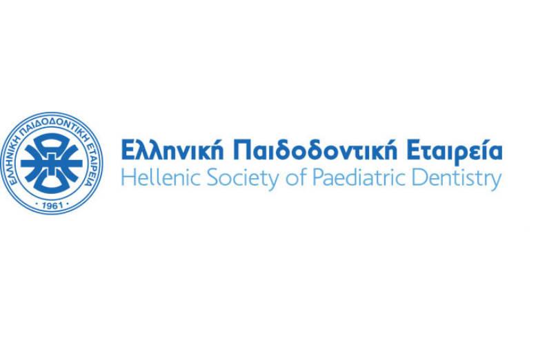 Εκλογές ΔΣ Ελληνικής Παιδοδοντικής Εταιρείας
