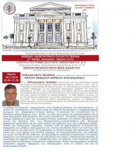 Webinar Οδοντιατρικού Συλλόγου Πειραιά: Κλινική Εφαρμογή Μαλακών Επιστρωμάτων