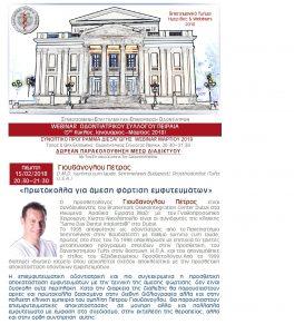 Webinar Οδοντιατρικού Συλλόγου Πειραιά: Πρωτόκολλα για άμεση φόρτιση εμφυτευμάτων