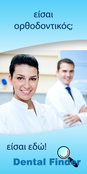 Ορθοδοντικός Orthodontist Dentalalert